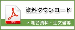 資料ダウンロード(組合資料・注文書等)